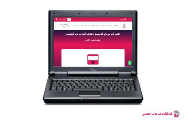 Fujitsu-EsprimoMobile-P-7230-FRAME |فروشگاه لپ تاپ اسکرين | تعمير لپ تاپ