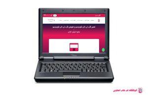 Fujitsu-EsprimoMobile-U-9200-FRAME |فروشگاه لپ تاپ اسکرين | تعمير لپ تاپ