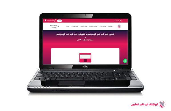 Fujitsu-LifeBook-AH-512-FRAME |فروشگاه لپ تاپ اسکرين | تعمير لپ تاپ