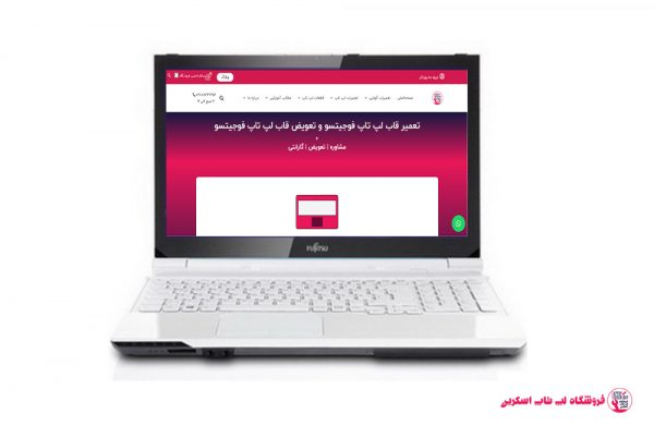 Fujitsu-LifeBook-AH562-FRAME |فروشگاه لپ تاپ اسکرين | تعمير لپ تاپ