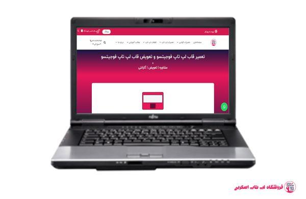 Fujitsu-LifeBook-E752-FRAME  فروشگاه لپ تاپ اسکرين   تعمير لپ تاپ