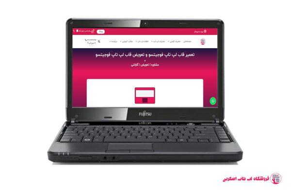 Fujitsu-LifeBook-LH-532-FRAME |فروشگاه لپ تاپ اسکرين | تعمير لپ تاپ