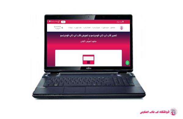 Fujitsu-LifeBook-NH-751-FRAME  فروشگاه لپ تاپ اسکرين   تعمير لپ تاپ