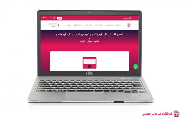 Fujitsu-LifeBook-S904-FRAME  فروشگاه لپ تاپ اسکرين   تعمير لپ تاپ