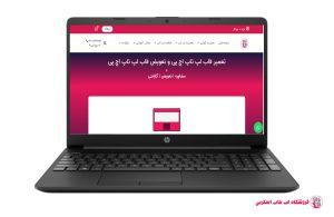 HP-15-dw302nia-FRAME |فروشگاه لپ تاپ اسکرين | تعمير لپ تاپ
