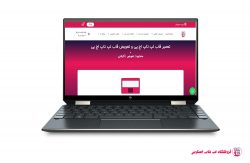 HP-Spectre-X360-13T-AW000-E-FRAME  فروشگاه لپ تاپ اسکرین   تعمیر لپ تاپ