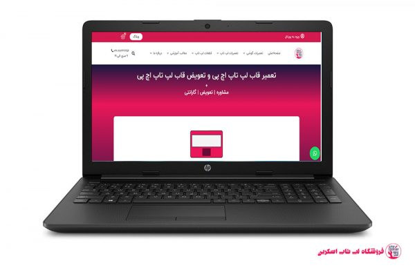 HP-db1100ny-frame  فروشگاه لپ تاپ اسکرين   تعمير لپ تاپ