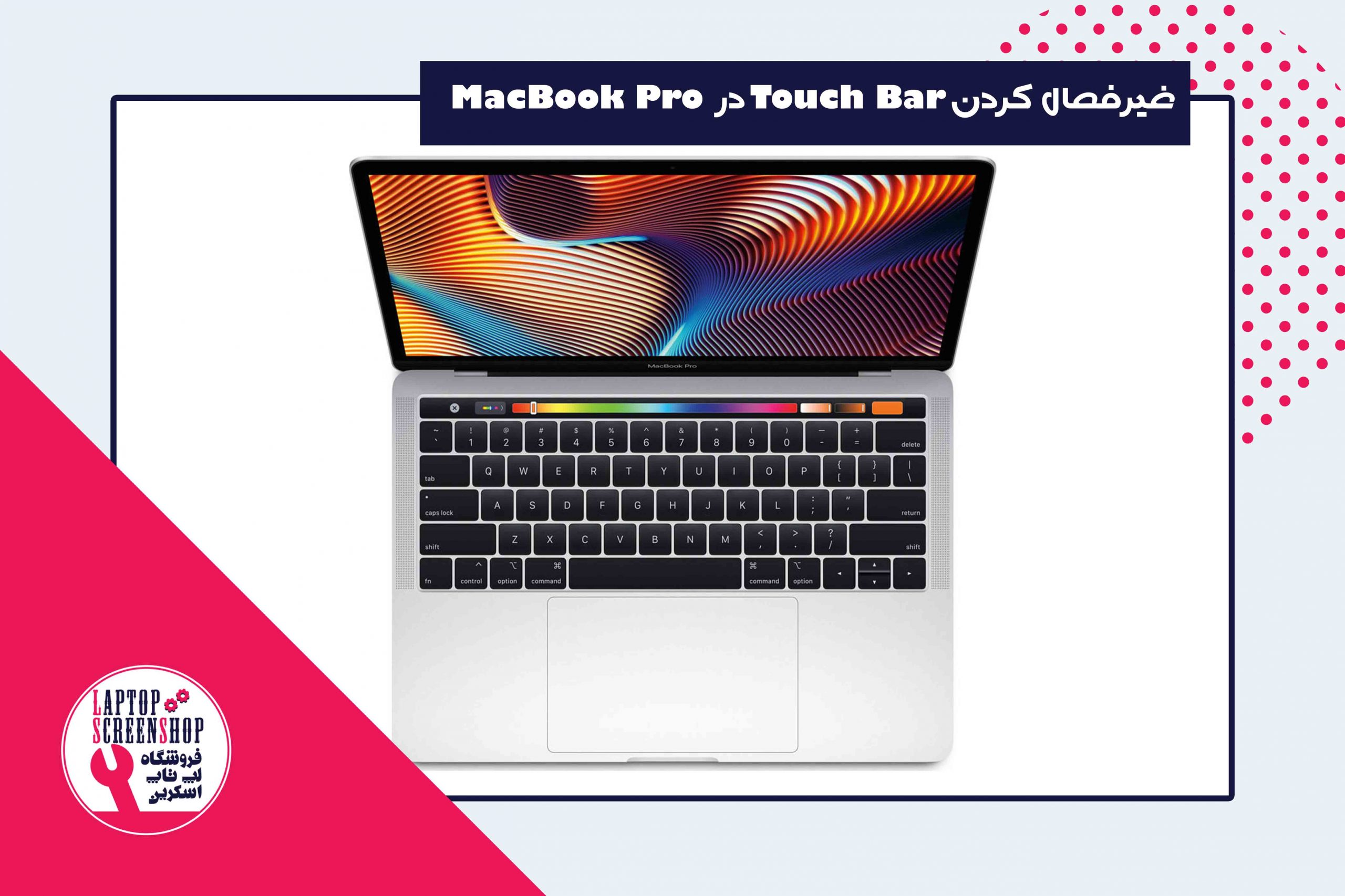 How to disable the Touch Bar on MacBook Pro| لپ تاپ اسکرین| ال سی دی| خرید اینترنتی ال سی دی لپ تاپ