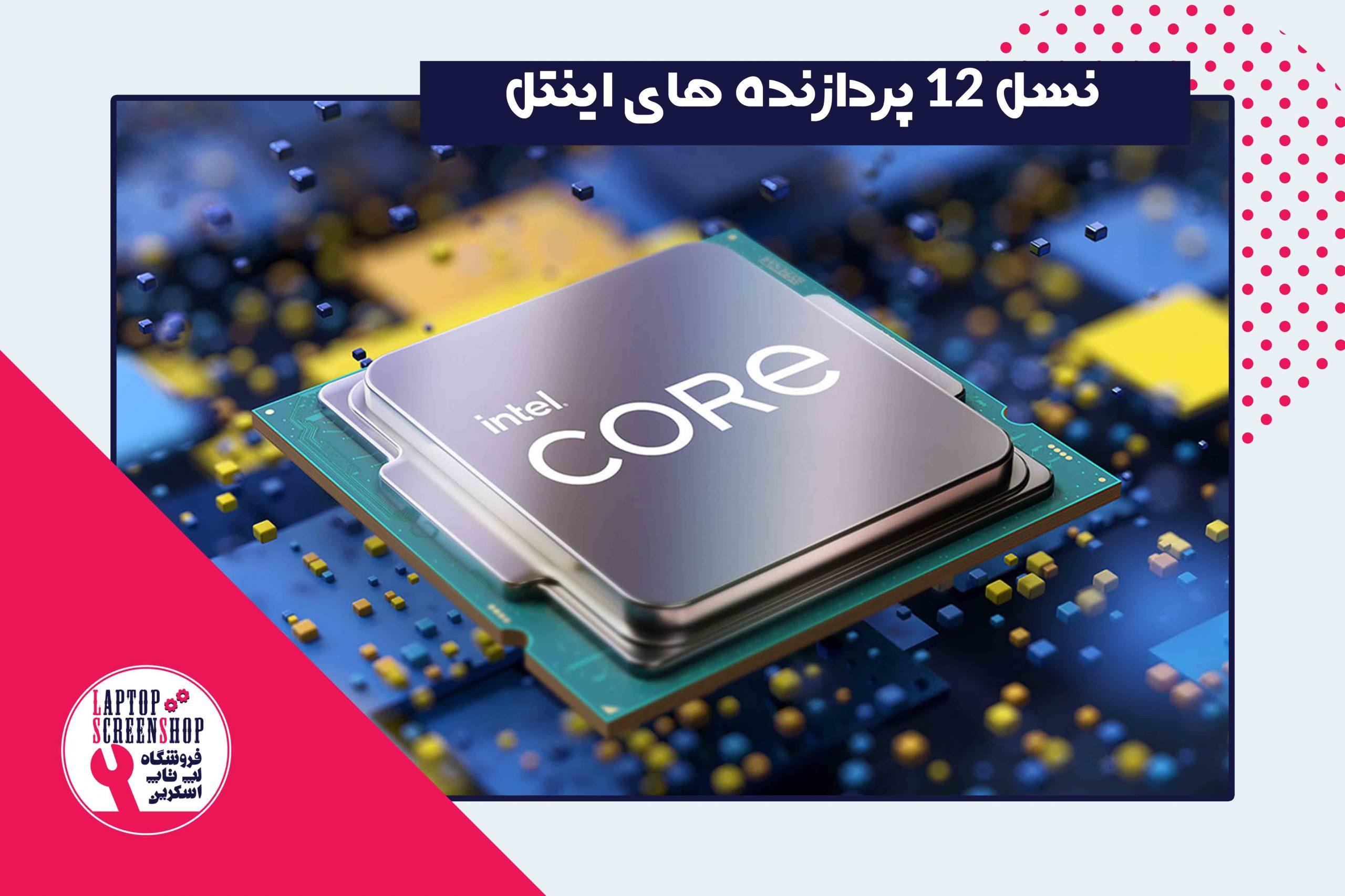Intel 12th-gen Alder Lake | لپ تاپ اسکرین| ال سی دی| خرید اینترنتی ال سی دی لپ تاپ