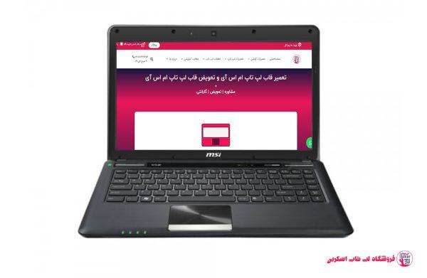 MSI-CX480-A-FRAME  فروشگاه لپ تاپ اسکرين   تعمير لپ تاپ