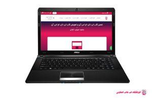 MSI-GE40-2OL-FRAME  فروشگاه لپ تاپ اسکرين   تعمير لپ تاپ