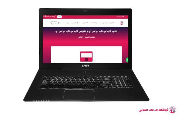 MSI-GE60-2OC-FRAME |فروشگاه لپ تاپ اسکرين | تعمير لپ تاپ