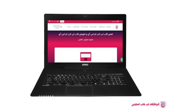 MSI-GE70-FRAME  فروشگاه لپ تاپ اسکرين   تعمير لپ تاپ