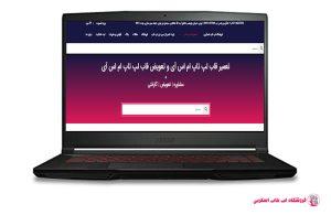 MSI-GL62-6QE-FRAME  فروشگاه لپ تاپ اسکرين   تعمير لپ تاپ