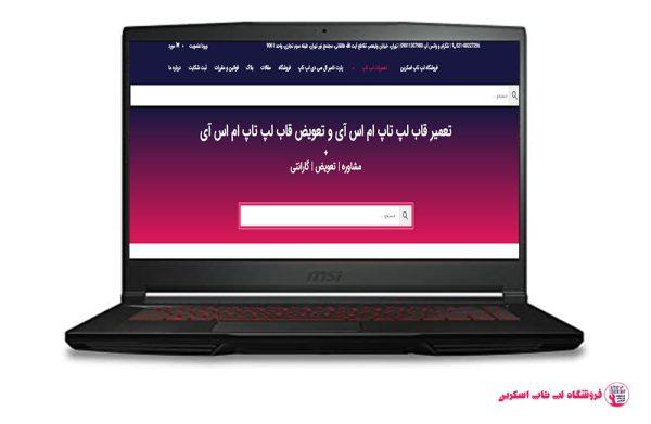 MSI-GL62-6QE-FRAME |فروشگاه لپ تاپ اسکرين | تعمير لپ تاپ