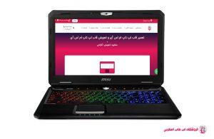 MSI-GT60-2OC-3K-Edition-FRAME  فروشگاه لپ تاپ اسکرين   تعمير لپ تاپ