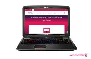 MSI-GT60-FRAME  فروشگاه لپ تاپ اسکرين   تعمير لپ تاپ