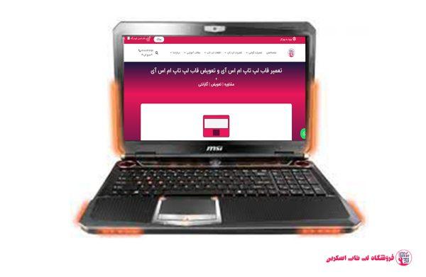 MSI-GT683DX-FRAME |فروشگاه لپ تاپ اسکرين | تعمير لپ تاپ