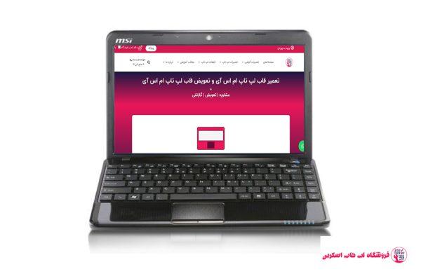 MSI-U180-FRAME  فروشگاه لپ تاپ اسکرين   تعمير لپ تاپ