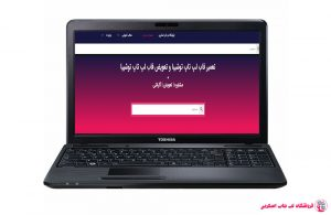 TOSHIBA-C660-M202-FRAME |فروشگاه لپ تاپ اسکرين | تعمير لپ تاپ