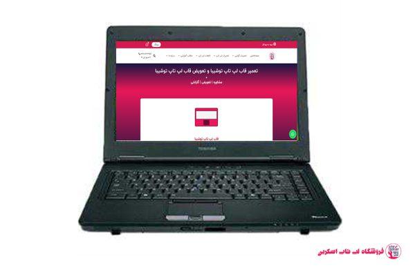 Toshiba-NB525-00H-FRAME |فروشگاه لپ تاپ اسکرين | تعمير لپ تاپ