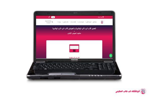 Toshiba-Satellite-A505-S6030-A--FRAME |فروشگاه لپ تاپ اسکرين | تعمير لپ تاپ