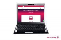 Toshiba-Satellite-U405-S2817-FRAME |فروشگاه لپ تاپ اسکرین | تعمیر لپ تاپ