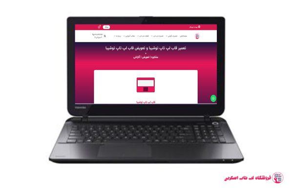 Toshiba-Tecra-A11-FRAME |فروشگاه لپ تاپ اسکرين | تعمير لپ تاپ