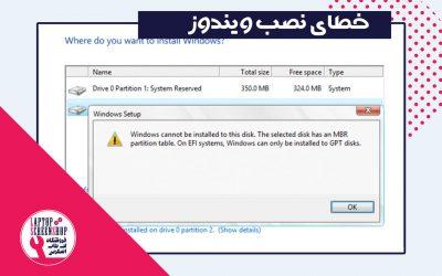 خطای Windows Cannot Be Installed On This Disk. The Selected Disk is Of The GPT Partition Style