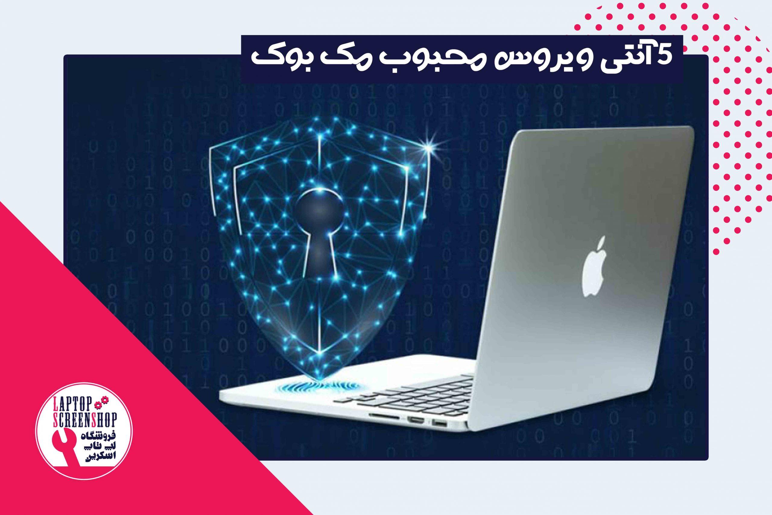 best antivirus for mac | تعمیرات لپ تاپ| لپ تاپ اسکرین| ال سی دی| خرید اینترنتی ال سی دی لپ تاپ