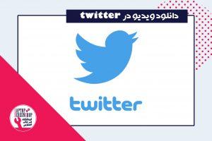 download Twitter videos via the web | دانلود ویدیو از تویتر |