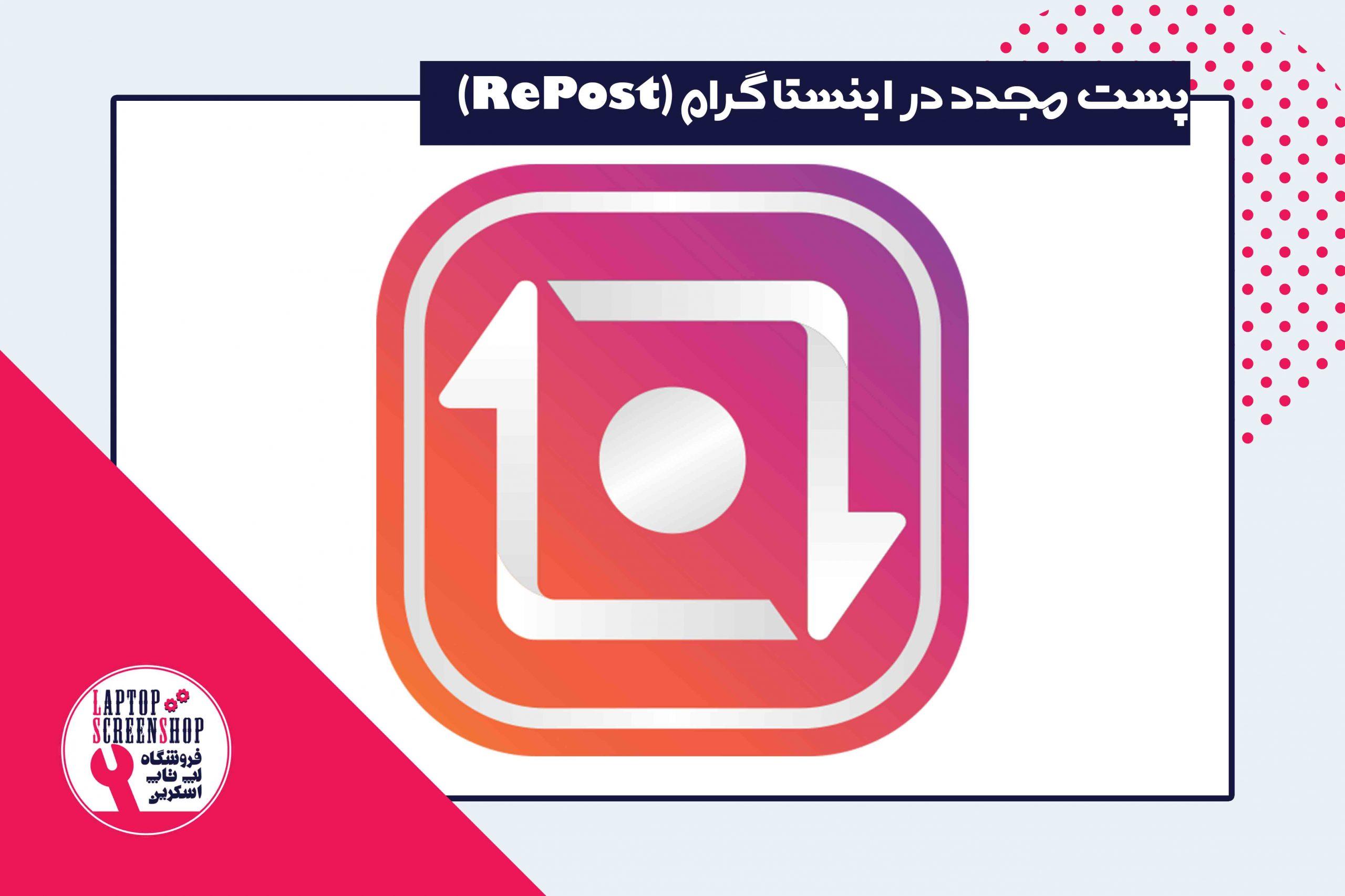 how-to-repost-on-instagram| لپ تاپ اسکرین| ال سی دی| خرید اینترنتی ال سی دی گوشی| تعمیرات گوشی