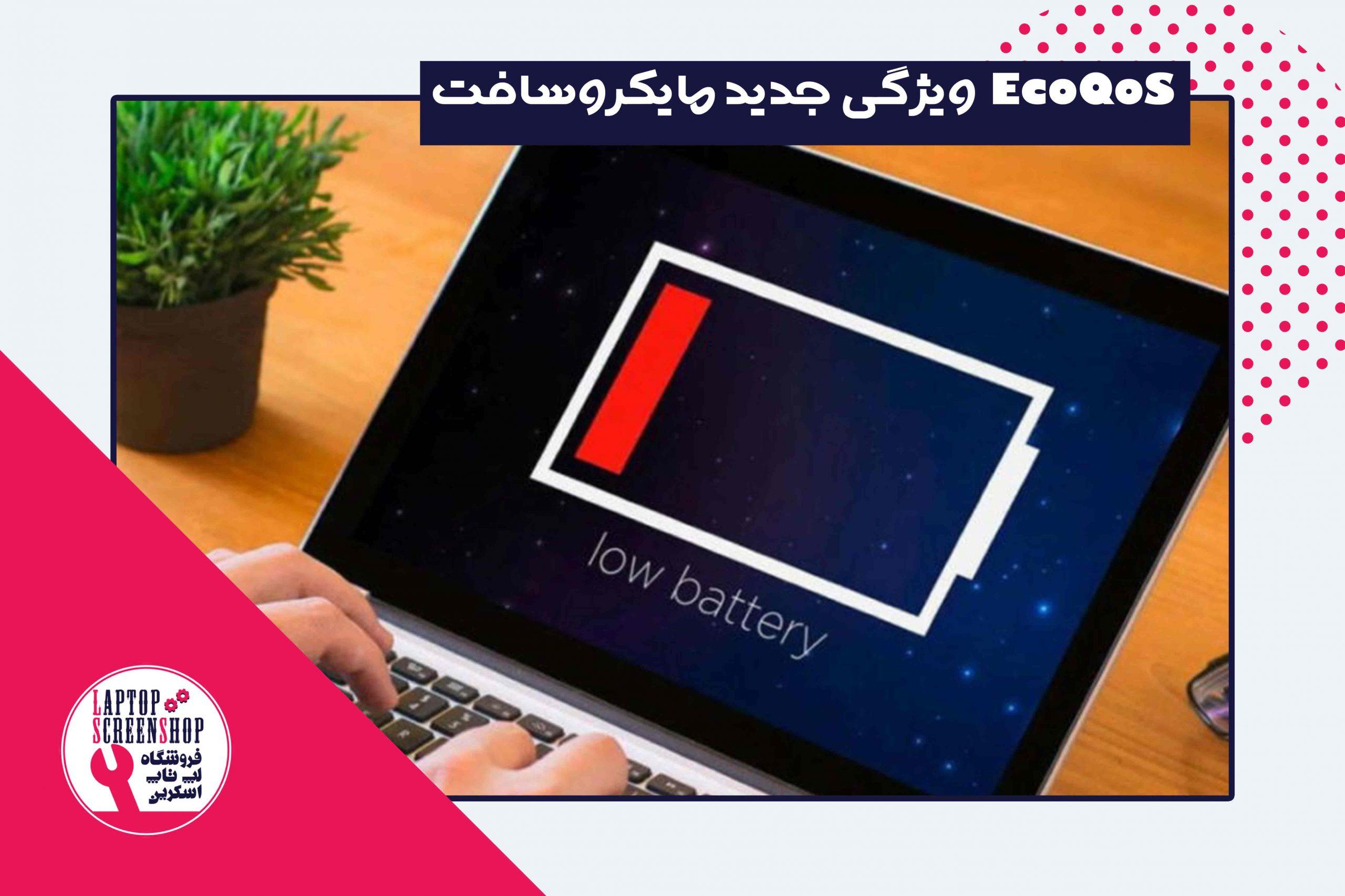 لپ تاپ اسکرین  ال سی دی  خرید اینترنتی ال سی دی لپ تاپ