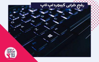 ۵ راه حل برای رفع خرابی کیبورد لپ تاپ