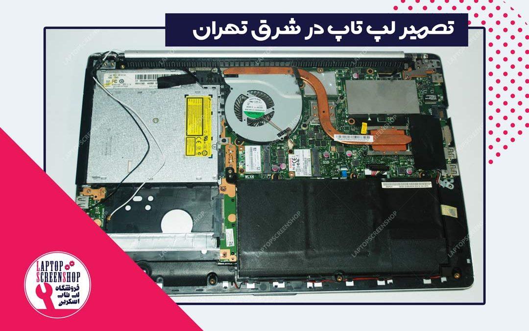 تعمیر لپ تاپ در شرق تهران