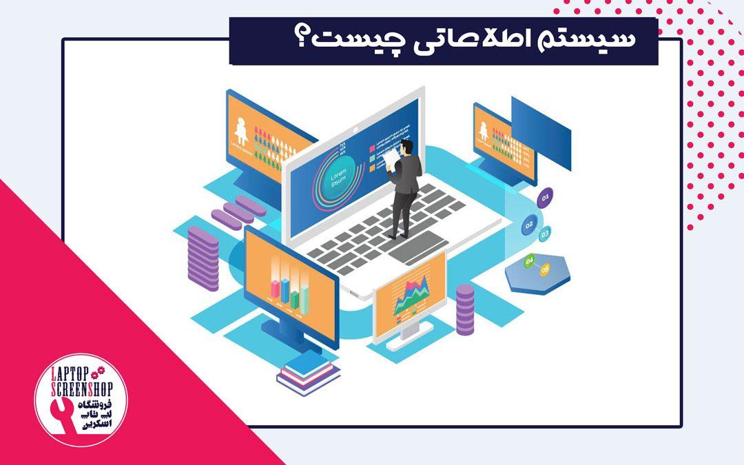 سیستم های اطلاعاتی چیست  اجزای سیستم اطلاعاتی   مراحل تجزیه و تحلیل سیستم اطلاعاتی  لپ تاپ اسکرین