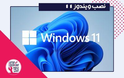 آموزش نصب ویندوز ۱۱