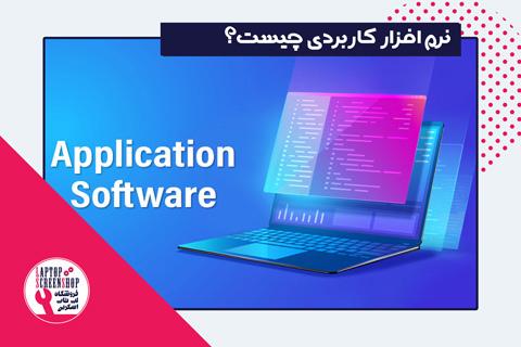 Application-Softwareنرم-افزار-کاربردی-چیست؟-تعمیر-لپ-تاپ-تعمیرات