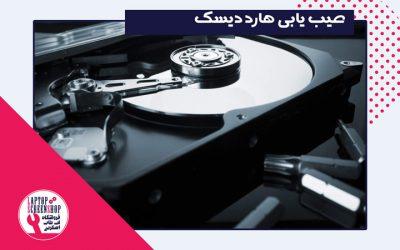 عیب یابی هارد دیسک