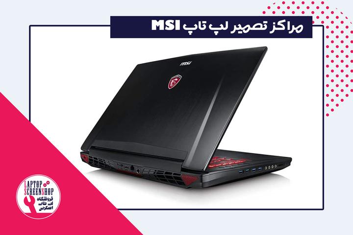 نمایندگی MSI  نمایندگی لپ تاپ MSI   تعمیر لپ تاپ MSI   تعمیر ام اس آی
