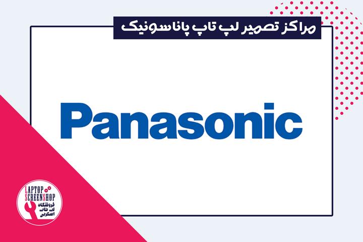 نمایندگی پاناسونیک | تعمیر لپ تاپ پاناسونیک