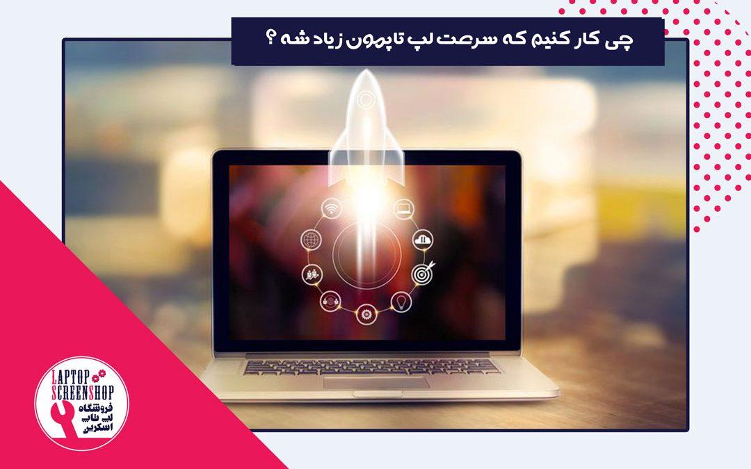 افزایش سرعت لپ تاپ  تعمیرات لپ تاپ