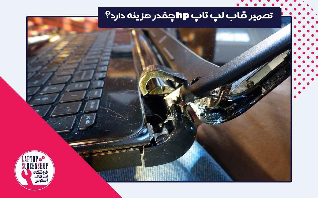 تعمیر قاب  تعمیرات قاب لپ تاپ  تعمیر قاب لپ تاپ hp  تعمیر لپ تاپ hp