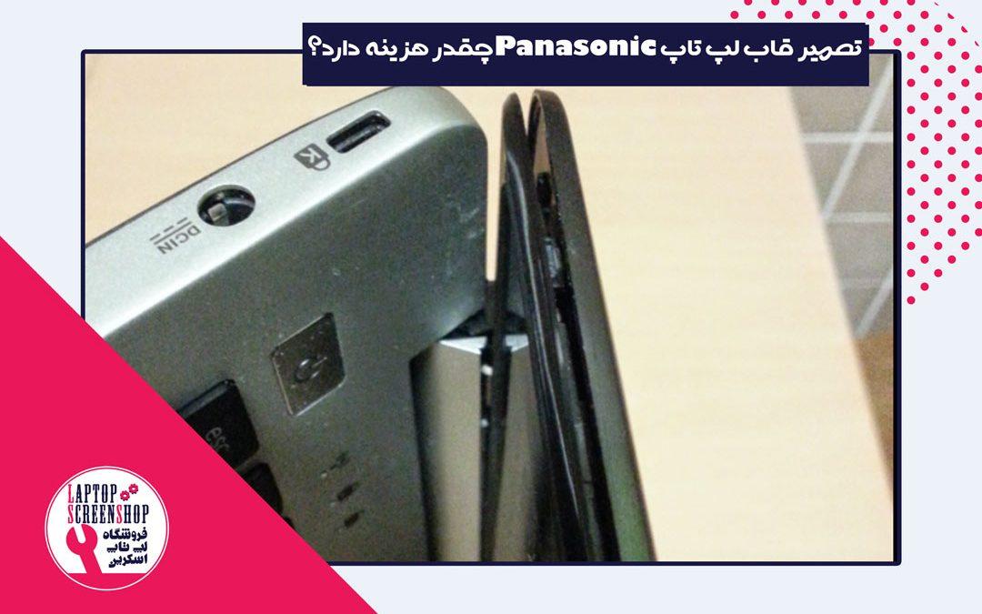 تعمیر قاب لپ تاپ پاناسونیک  تعمیرات لپ تاپ