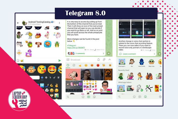 نسخه ی 8.0 تلگرام| Telegram 8.0