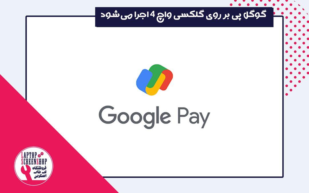 گوگل پی | Google Pay