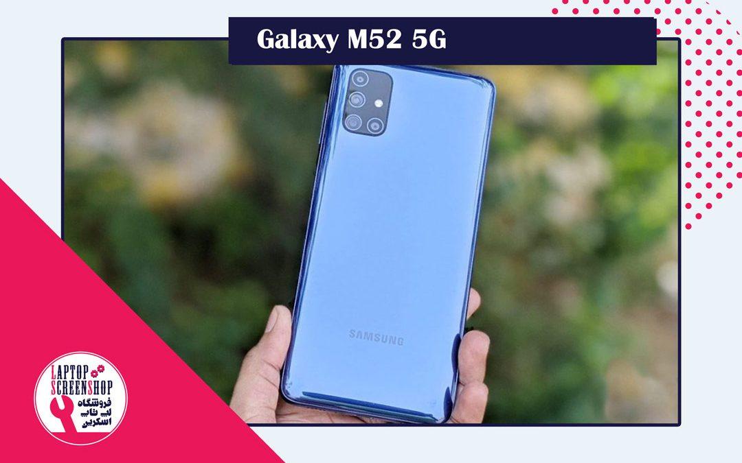 Samsung-Galaxy-M52-گوشی-اقتصادی