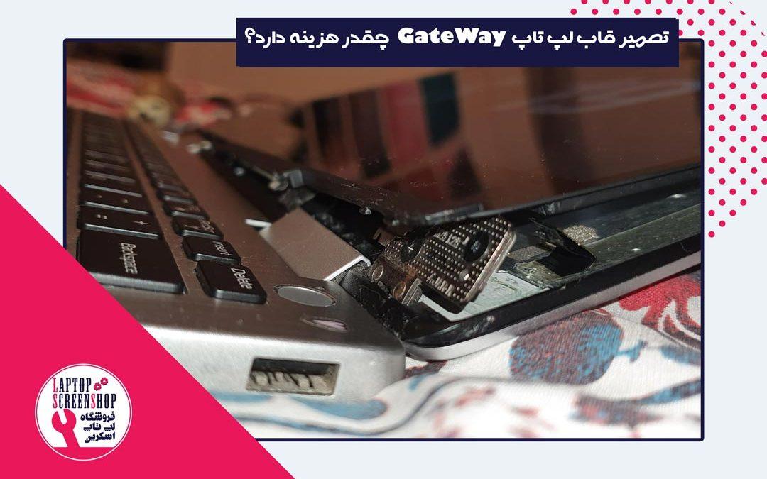تعمیرات قاب لپ تاپ گیت وی نمایندگی گیت وی repair laptop gateway