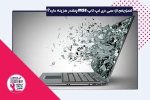 تعمیر ال سی دی لپ تاپ ام اس آی تعویض ال سی دی تعمیر لپ تاپ