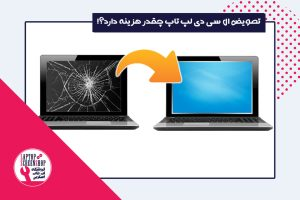 تعویض ال سی دی لپ تاپ| تعمیر ال سی دی لپ تاپ| خرید اینترنتی ال س دی لپ تاپ